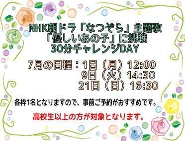 島村楽器 南船橋 ピアノ 30分 チャレンジ 体験 なつぞら 優しいあの子 NHK 朝ドラ