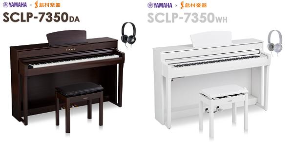 SCLP-7350 YAMAHA 電子ピアノ