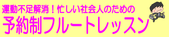 島村楽器 南船橋 フルート 船橋市 フルート教室 フルート 大人 初心者 齋藤智香