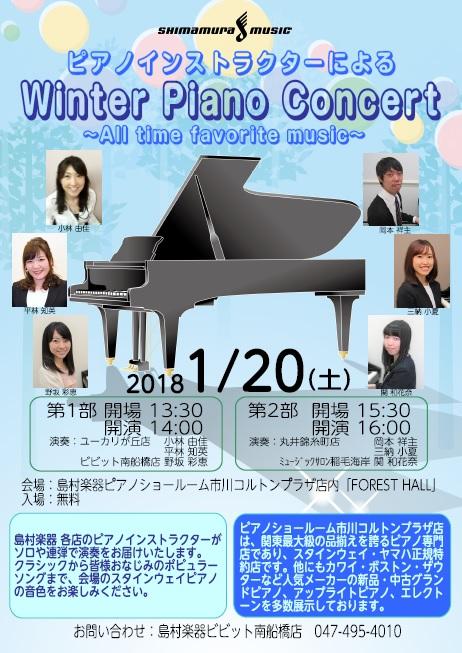 島村楽器 ピアノスーパーフェスタ千葉 ピアノコンサート