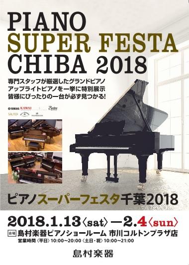 ピアノスーパーフェスタ千葉 島村楽器