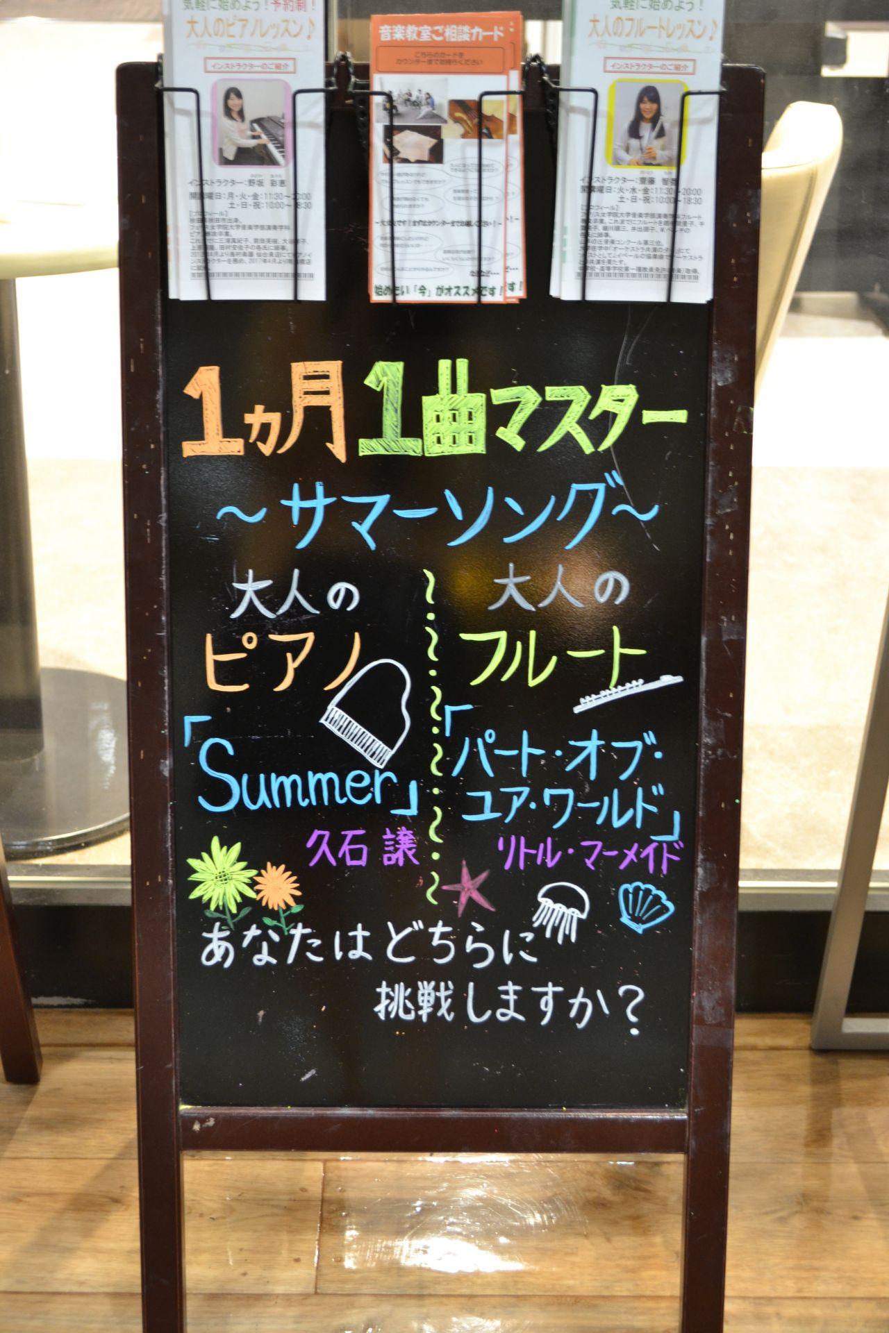 島村楽器 南船橋 1ヵ月 Summer ピアノ