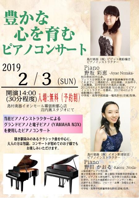 島村楽器 豊かな心を育むピアノコンサート