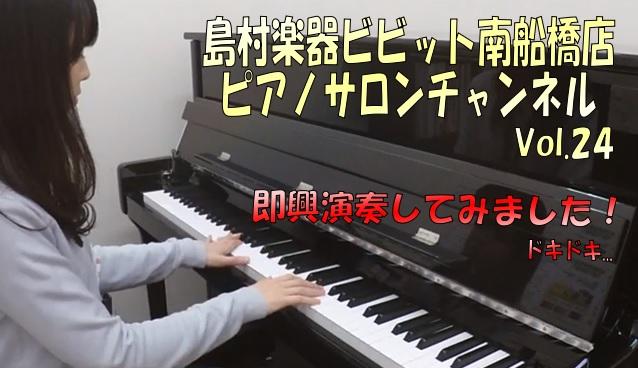 島村楽器 南船橋 ピアノ 即興演奏