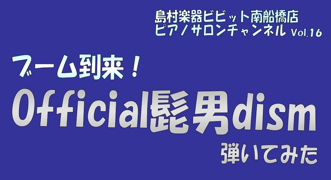 島村楽器 南船橋 YOUTUBE Official髭男dism 弾いてみた ビンテージ ピアノ