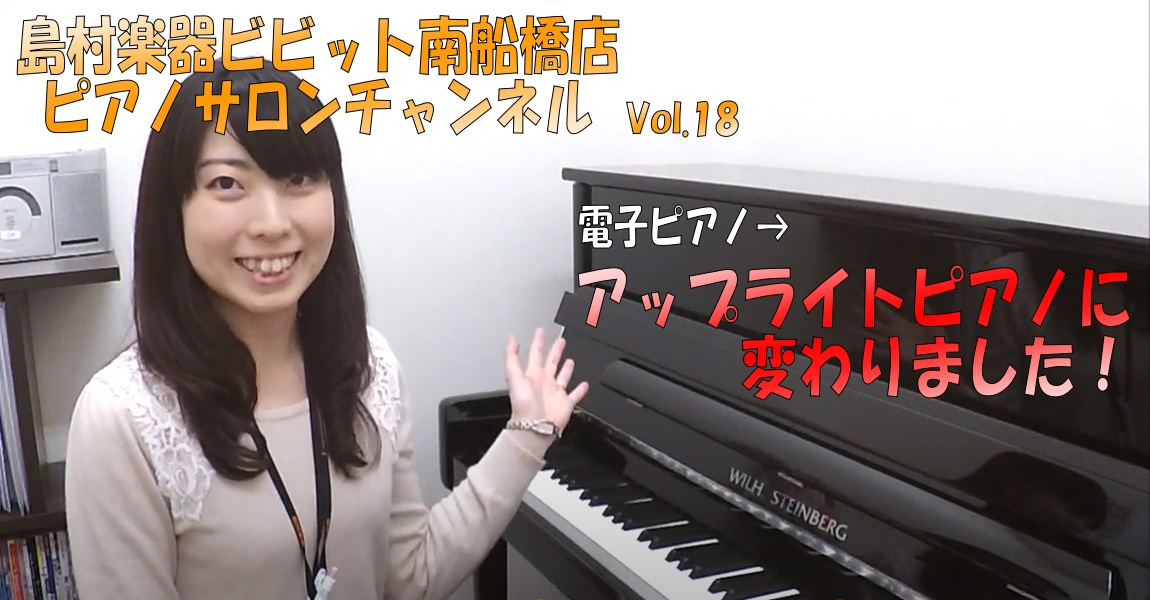 島村楽器 南船橋 ピアノ アップライト YOUTUBE