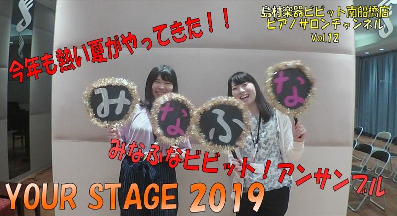 島村楽器 南船橋 YOUTUBE YOURSTAGE 2019