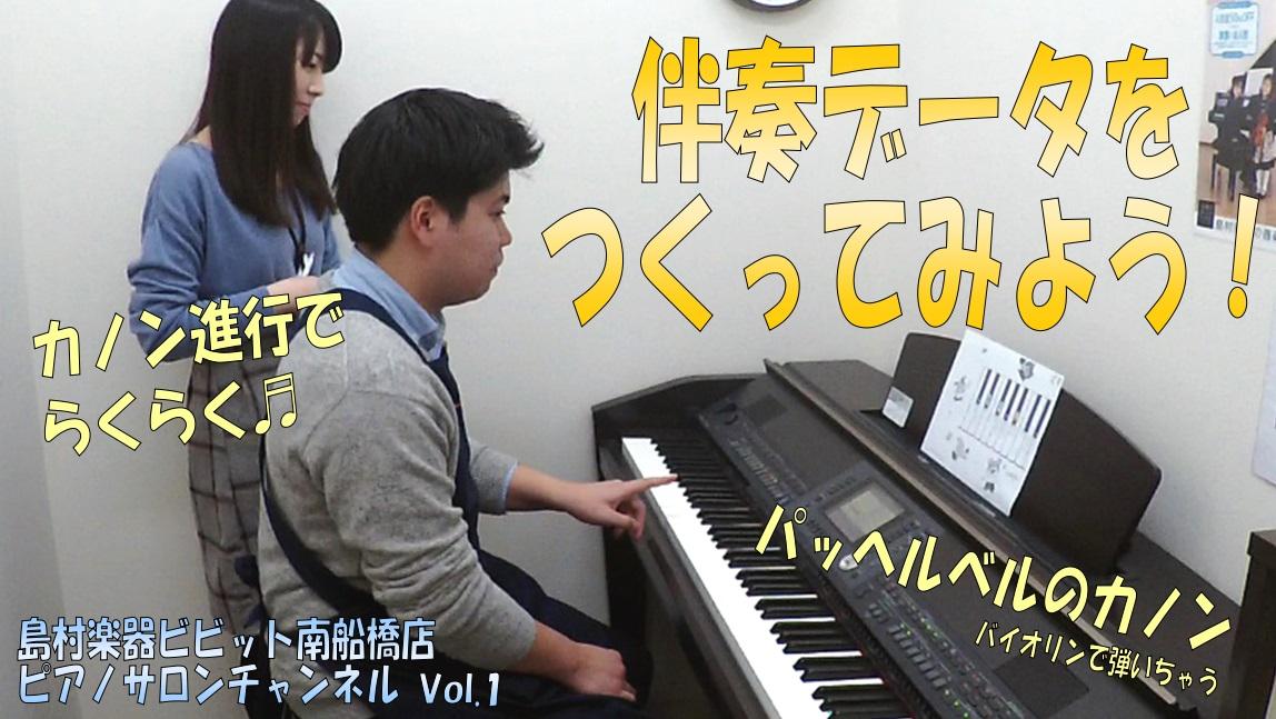島村楽器 南船橋 YOUTUBE ピアノ