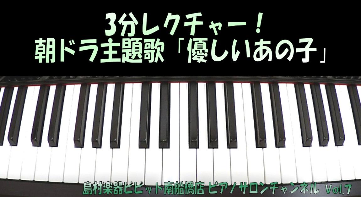 島村楽器 南船橋 YOUTUBE 朝ドラ主題歌 優しいあの子 ピアノ