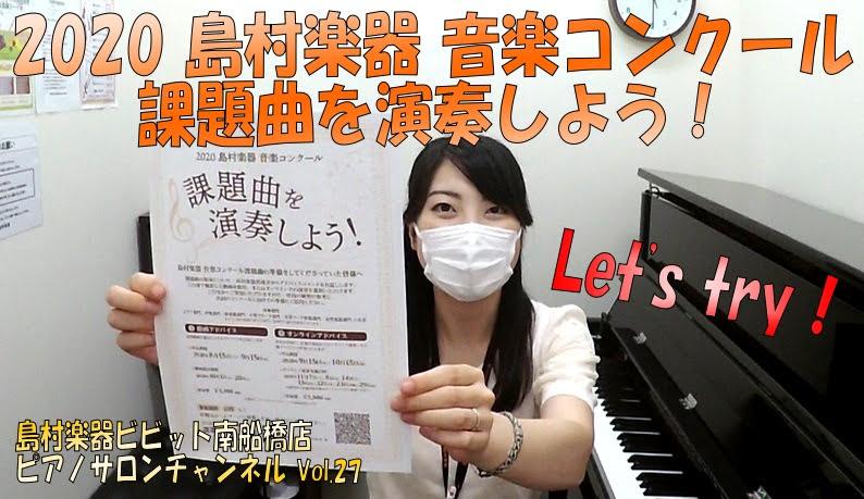 島村楽器 南船橋 課題曲を弾いてみよう! YOUTUBE 音楽コンクール