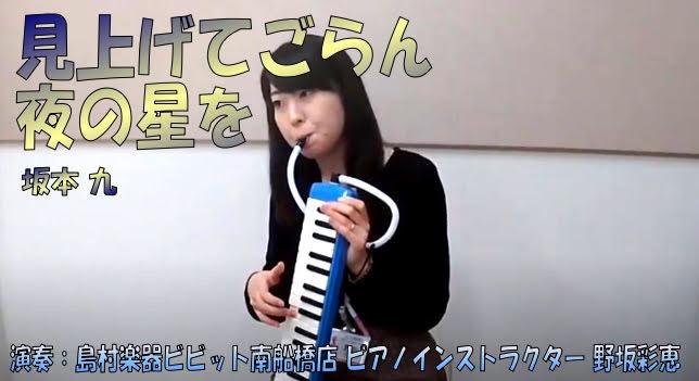 島村楽器 南船橋 鍵盤ハーモニカ ケンハモ ケンハモ女子 演奏動画 見上げてごらん夜の星を