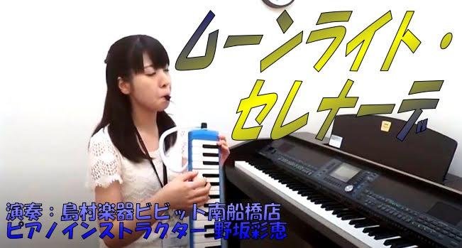 島村楽器 南船橋 鍵盤ハーモニカ ケンハモ ケンハモ女子 ムーンライトセレナーデ 演奏動画