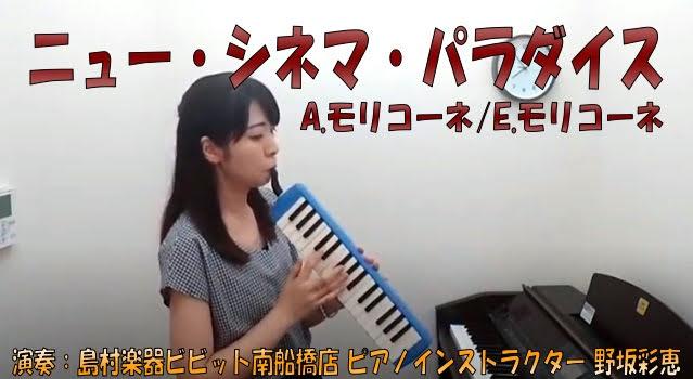 島村楽器 南船橋 鍵盤ハーモニカ ケンハモ ケンハモ女子 ニュー・シネマ・パラダイス 演奏動画