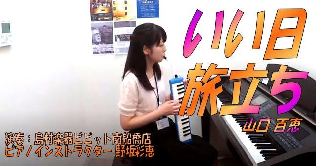 島村楽器 南船橋 鍵盤ハーモニカ ケンハモ ケンハモ女子 いい日旅立ち 演奏動画
