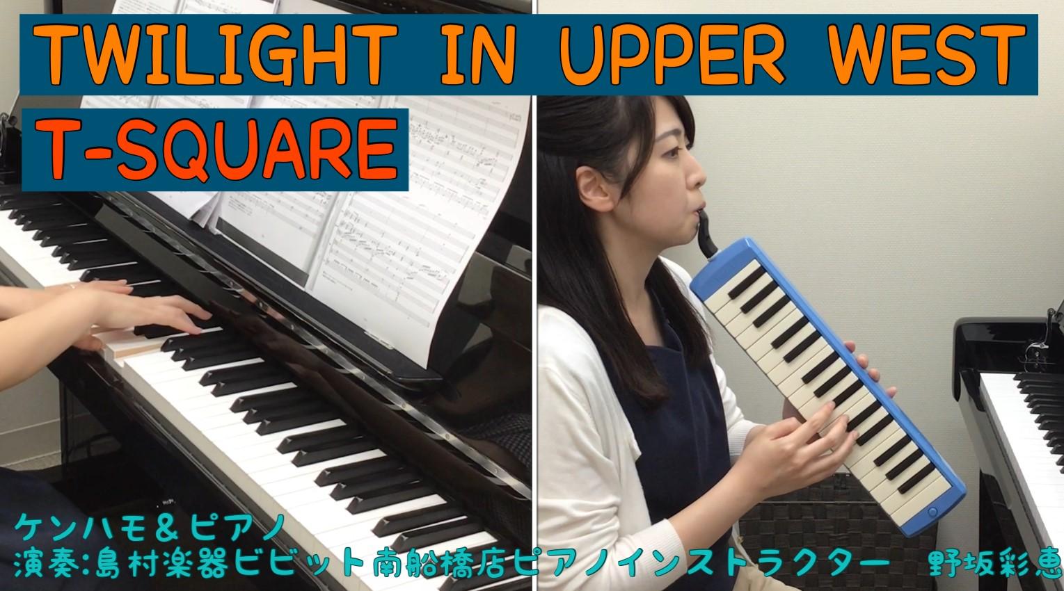島村楽器 南船橋 鍵盤ハーモニカ ケンハモ ケンハモ女子 演奏動画 TWILIGHT IN UPPER WEST