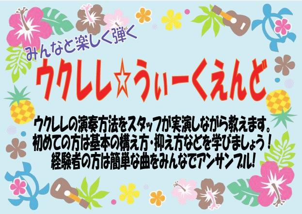 イベント】10月13日(土) ウク...