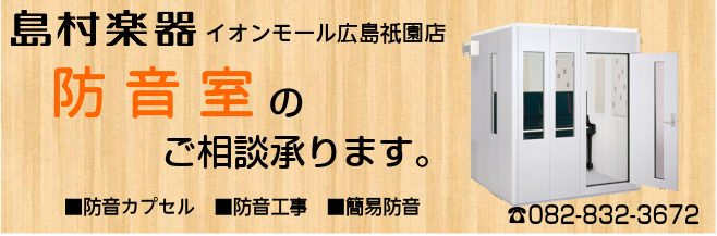 島村楽器イオンモール広島祇園店 防音室の相談承ります!