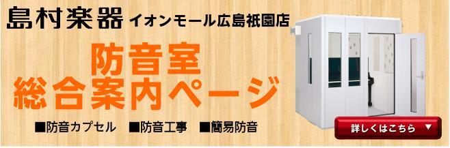 広島・岡山・山口・島根・鳥取 防音室