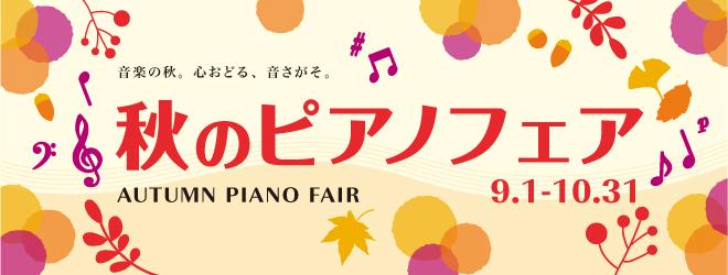 島村楽器 秋のピアノフェア