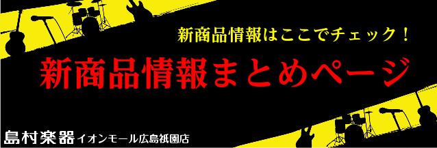 島村楽器広島祇園店 最新・新商品・新製品 情報