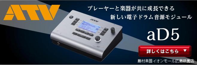 【電子ドラム音源モジュール】ATV / aD5 のご紹介 ~プレーヤーと楽器が共に成長できる 新しい電子ドラム音源モジュール~