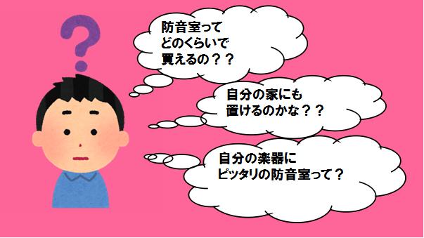 防音室相談会 広島