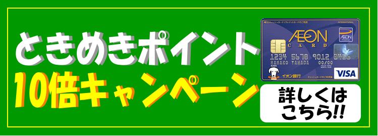 ときめきポイント10倍キャンペーン【7月13・14・15・16日】