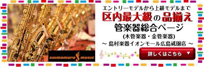 管楽器総合ページ