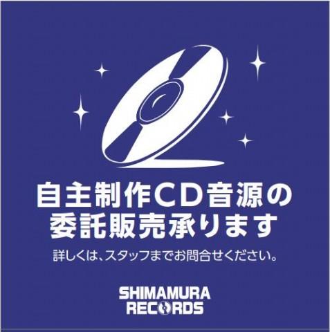 シマレコ 広島祗園店