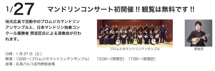 マンドリンコンサート開催‼観覧は無料です!!地元広島で活動中のプロムジカマンドリンアンサンブルと、日本マンドリン独奏コンクール優勝者 間宮匠氏による演奏会が行われます。