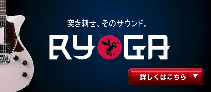 RYOGA リョウガギター