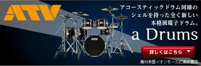 ATV / a Drumsについてはこちら