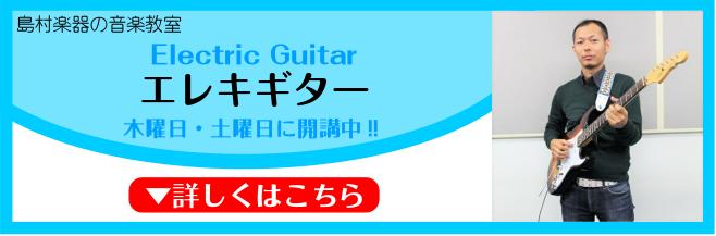 音楽教室 エレキギター教室