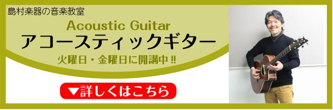 音楽教室 アコースティックギター教室