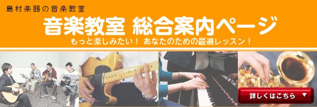 音楽教室総合案内ページ