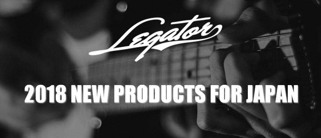 2016年12月に日本に上陸したLegator。島村楽器オリジナルモデルでの展開がスタートし、はや1年強が過ぎました。そんなLegatorの2018年モデルがいよいよ国内販売を開始します。