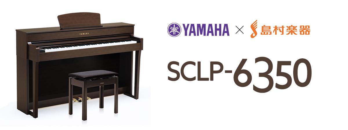 島村楽器 広島祗園店 電子ピアノ YAMAHA SCLP-6350