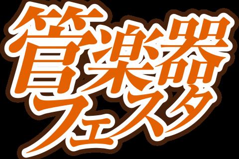 管楽器フェスタ 広島