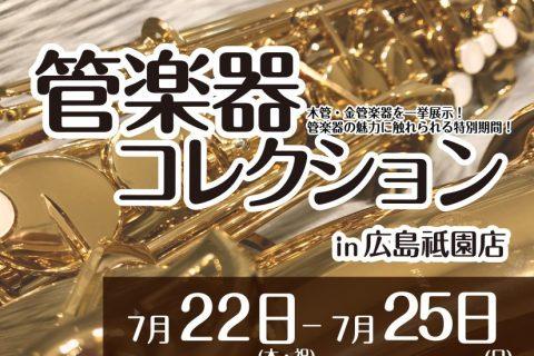 管楽器コレクション 管コレ サックス