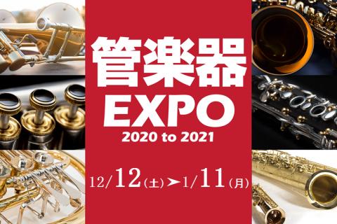 管楽器 EXPO フェア