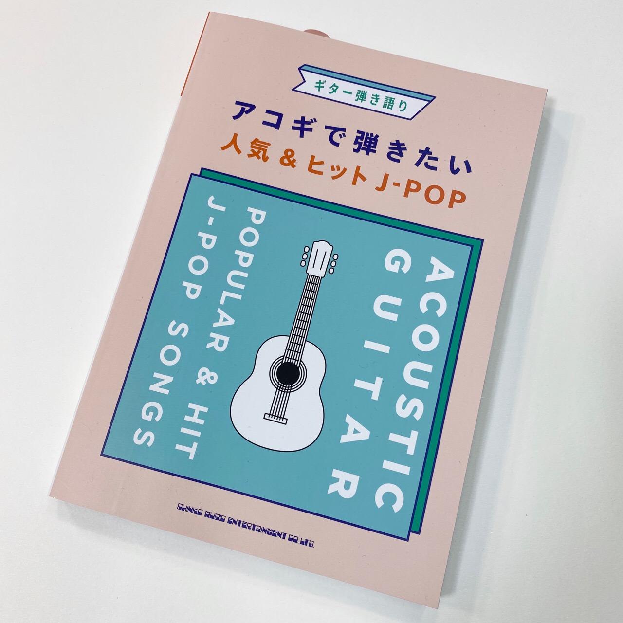 バック ナンバー ギター コード