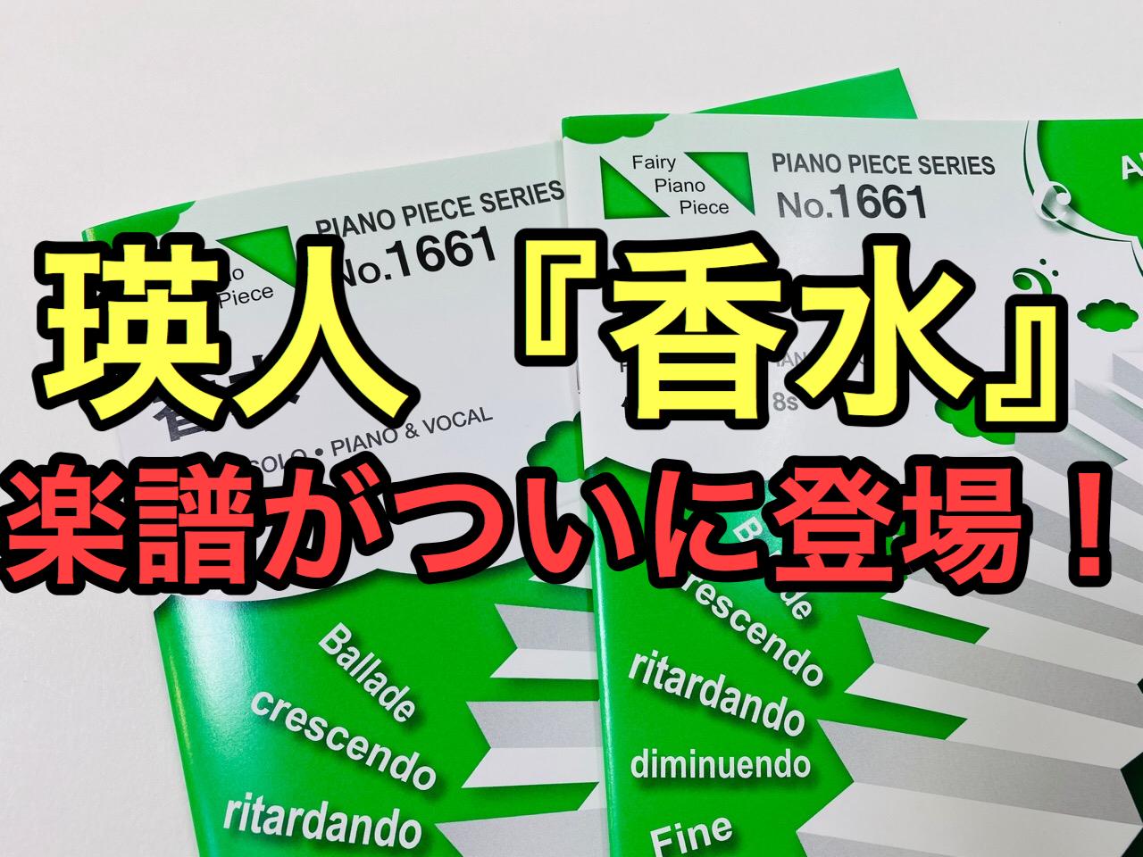 初心者 香水 コード