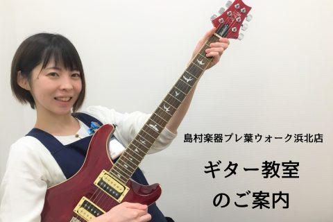ギター教室のご案内