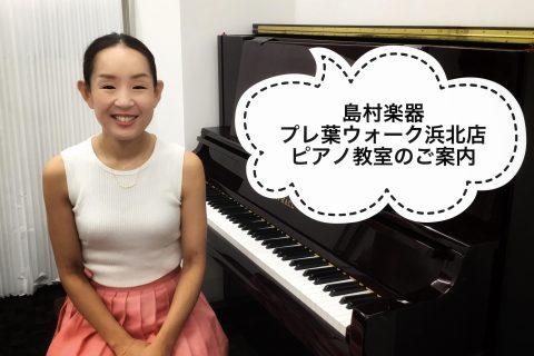 ピアノ科 鈴木恵理講師