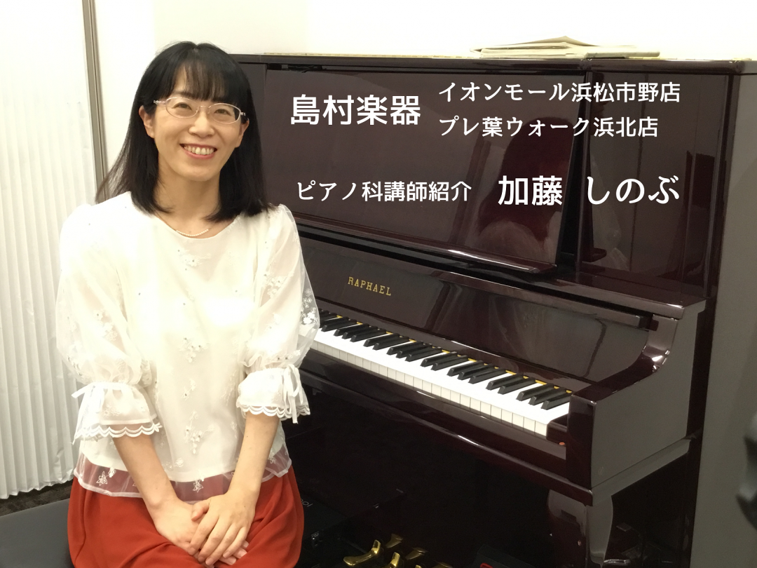 ピアノ科講師 加藤しのぶ