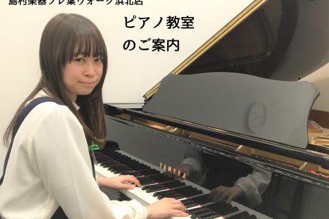 ピアノ教室のご案内