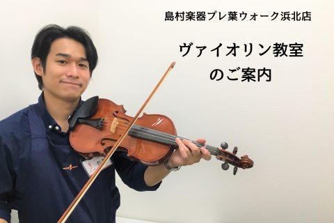 ヴァイオリン教室のご案内