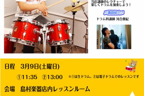 ドラム体験イベント