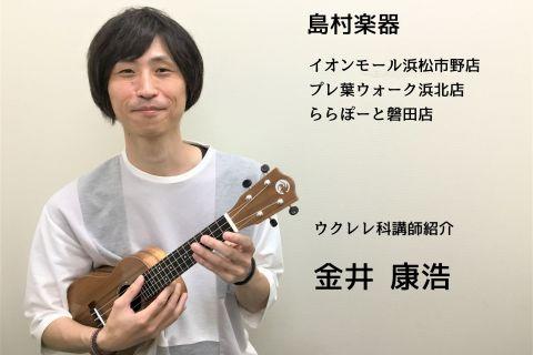 ウクレレ科講師 金井康浩