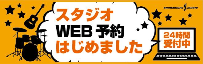 スタジオWEB予約対応しています。